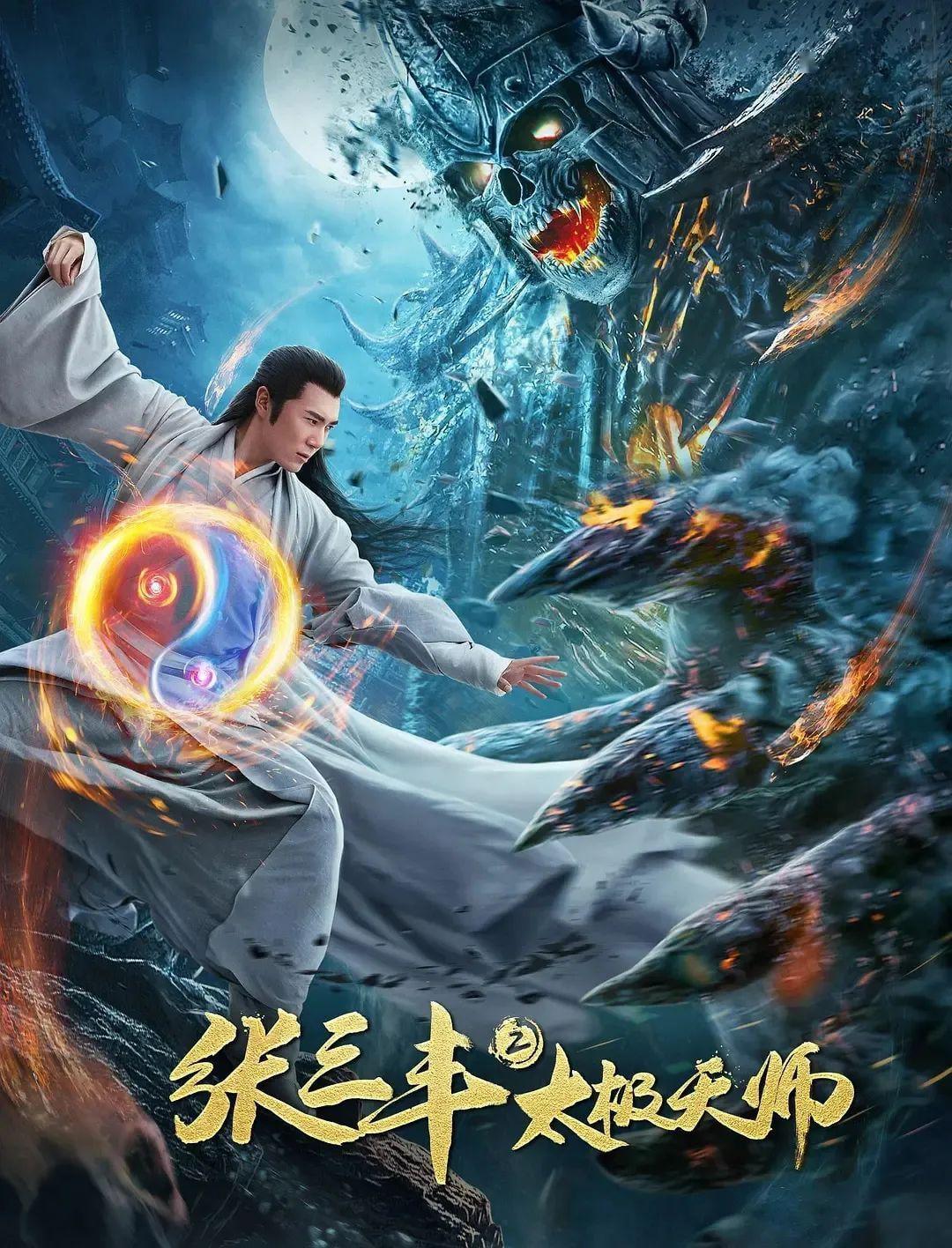 Trương Tam Phong 2: Thái Cực Thiên Sư