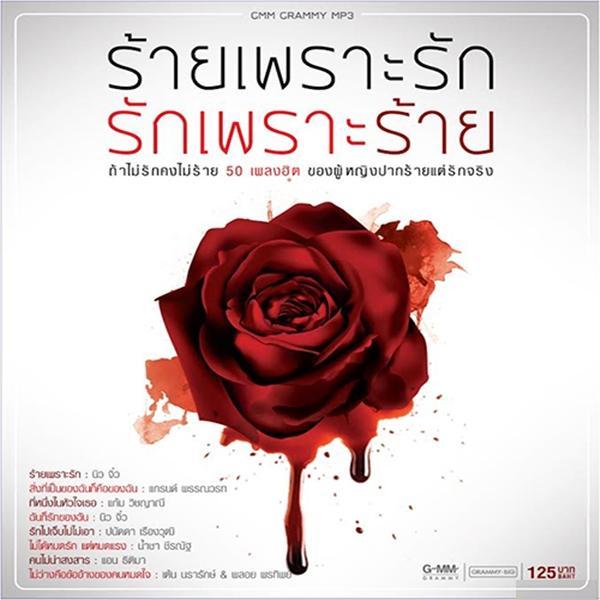 Download [Mp3]-[Hot New] ถ้าไม่รักคงไม่ร้าย 50 เพลงฮิต ของผู้หญิงปากร้ายแต่รักจริง ในชุด ร้ายเพราะรักรักเพราะร้าย CBR@320Kbps 4shared By Pleng-mun.com