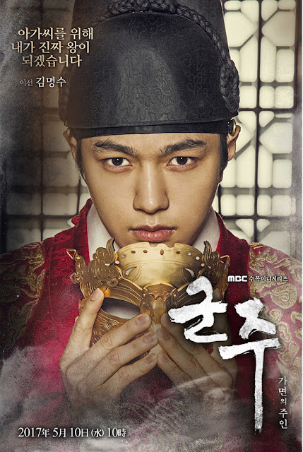Ruler Master of the Mask K-drama