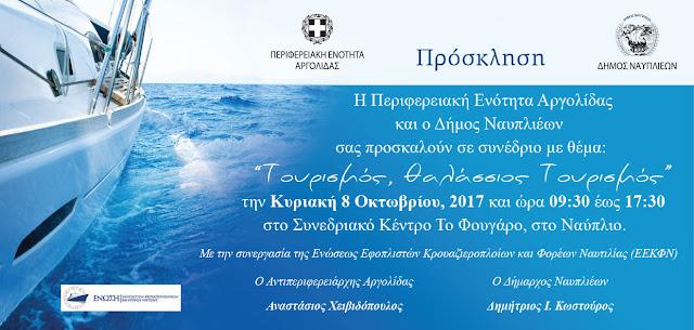 Ο Τουρισμός ασπίδα στην Κρίση για το Δήμο Ναυπλιέων
