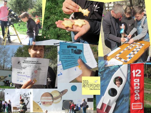 Космический марафон при Симферопольской детской обсерватории