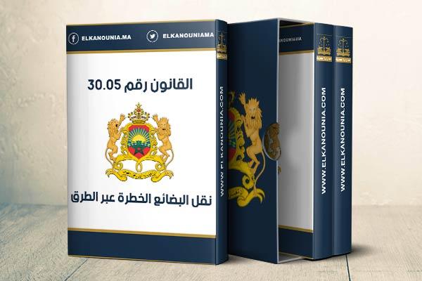 القانون رقم 30.05 المتعلق بنقل البضائع الخطرة عبر الطرق PDF
