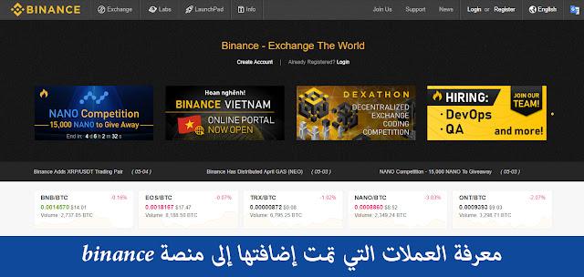 معرفة العملات التي تمت إضافتها إلى منصة binance