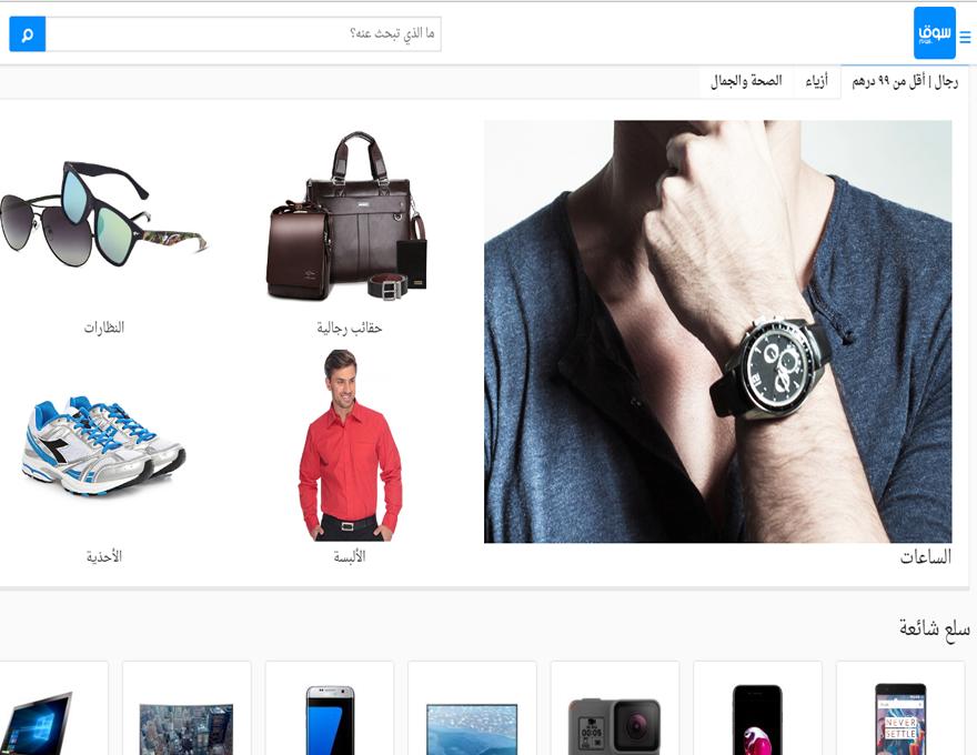 612db9bc7 مواقع تسوق عربية رخيصة و مضمونة - التسوق الرقمي