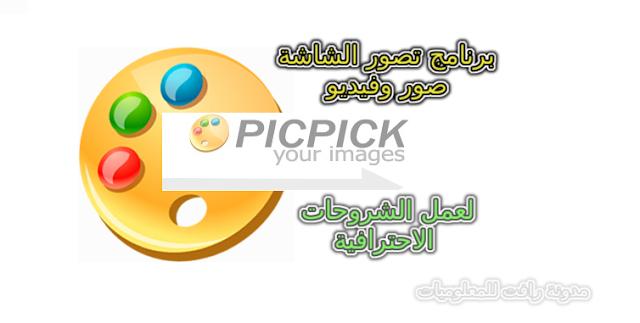 https://www.rftsite.com/2018/09/download-picpick.html