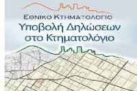 Κτηματολόγιο στον Δήμο Δέλτα