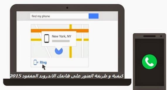 كيفية و طريقة العثور على هاتفك الاندرويد المفقود, 2016, Find ,my ,phone