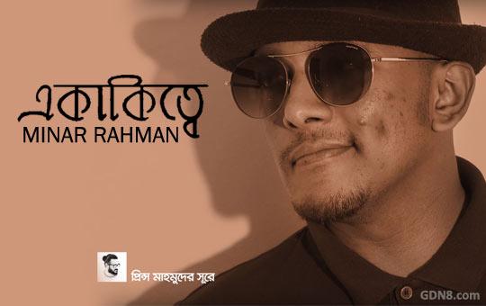 Ekakitte by Minar Rahman