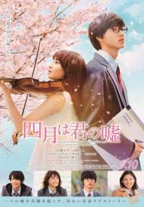 Download Film Your Lie in April (Shigatsu ws Kimi no) 2016 Full Movie Sub indo