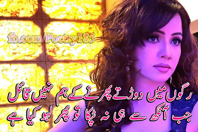 Urdu Poetry English