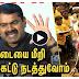 Seeman Angry Speech on Jallikattu Ban save Jallikattu | TAMIL NEWS