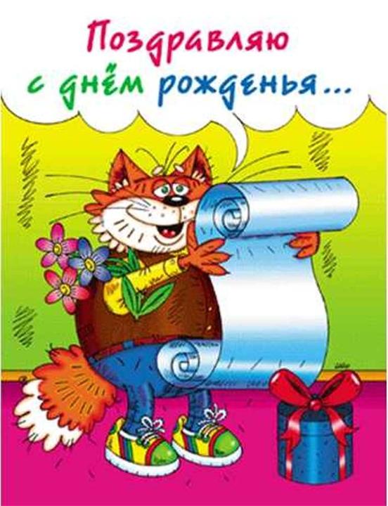 Иван с днем рождения открытка, россияне для детей