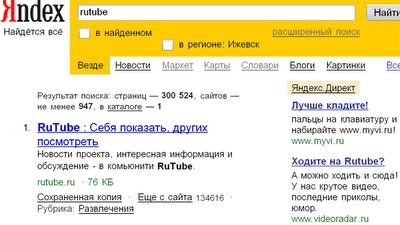 Рекламные объявления в выдаче Яндекса