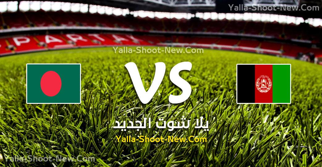 yalla shoot مباراة أفغانستان وبنجلاديش