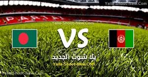 نتيجة مباراة أفغانستان وبنجلاديش اليوم الثلاثاء 10-09-2019 في تصفيات آسيا المؤهلة لكأس العالم 2022