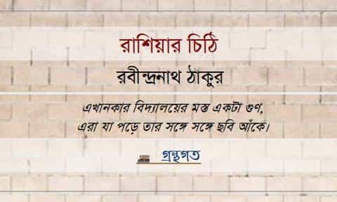 """'বিশ্বকবি রবীন্দ্রনাথ ঠাকুর' এর """"রাশিয়ার চিঠি"""" - এক অন্য সমাজের ভিন্নচিত্রঃ সুব্রতা রায়"""