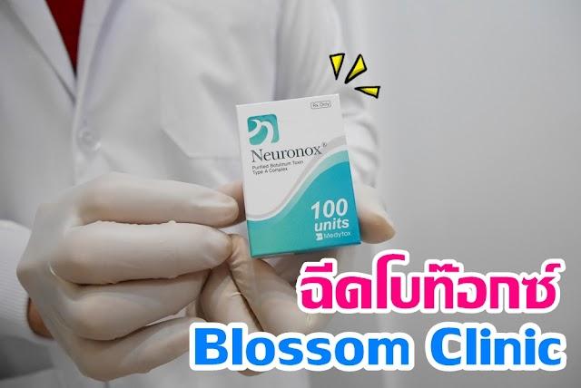 :: ฉีด Neuronox ลบริ้วรอยหน้าผากที่ Blossom Clinic อโศก ::