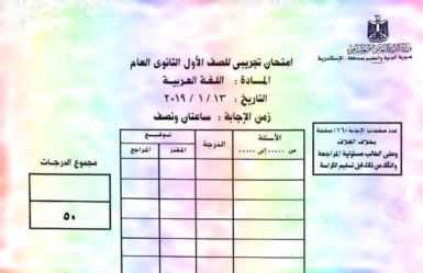 نموذج الإجابة الرسمي لامتحان اللغة العربية أولى ثانوي ترم أول 2019
