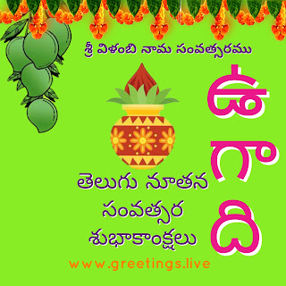 Telugu ugadi Festival 2018 Greetings on Andhra pradesh and Telangana States