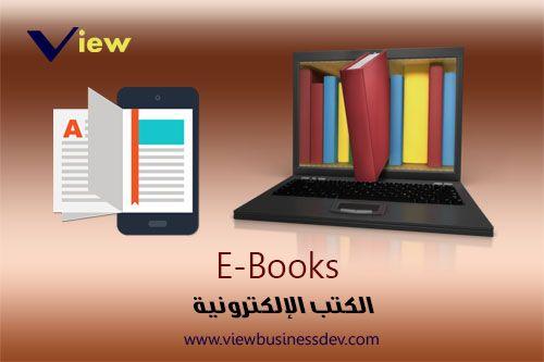 إنشاء الكتب الإلكترونية