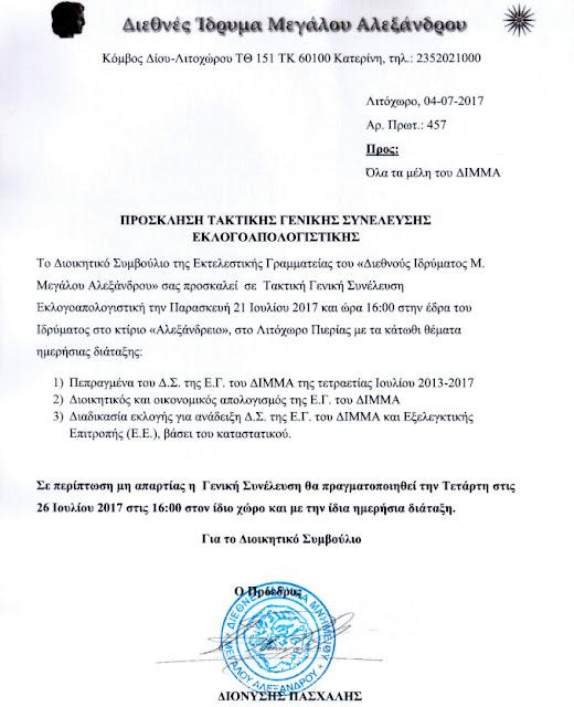 Τακτική Γενική Συνέλευση (Εκλογοαπολογιστική) του Δ.Σ. της Ε.Γ. του Διεθνούς Ιδρύματος Μνημείου Μεγάλου Αλεξάνδρου.