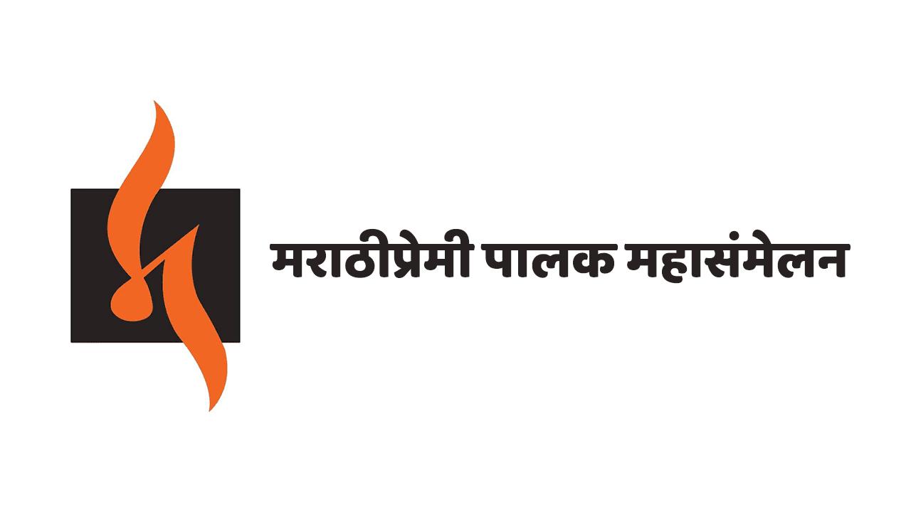 गोरेगाव मुंबई येथे मराठीप्रेमी पालक महासंमेलन | Marathi Premi Palak Mahasammelan - 2018