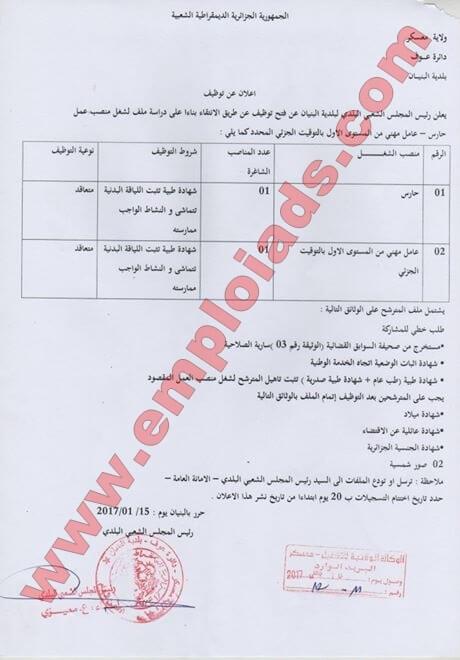 اعلان مسابقة توظيف ببلدية البنيان ولاية معسكر جانفي 2017