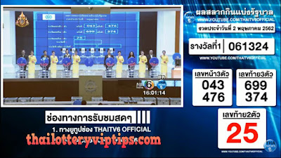 Thailand Lottery live results 02 May 2019 Saudi Arabia on TV