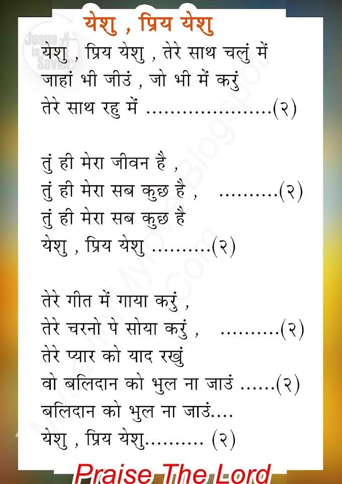 Yeshu Priya Yeshu Tere sath chalu me  Hindi Christian Song Lyrics //  येसु प्रिय येशु , तेरे साथ चालू में जीसस सॉन्ग लिरिक्स
