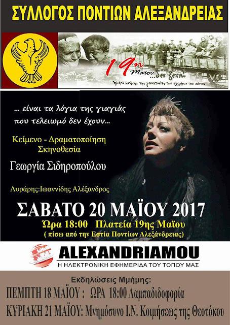 Εκδηλώσεις μνήμης Γενοκτονίας από το Σύλλογο Ποντίων Αλεξάνδρειας