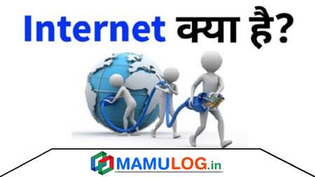 internet ke labh