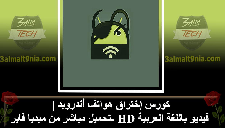 كورس إختراق هواتف أندرويد | فيديو باللغة العربية HD -تحميل مباشر من ميديا فاير - عالم التقنيه