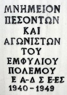 μνημείο πεσόντων του Εμφυλίου στον Αετό Φλώρινας
