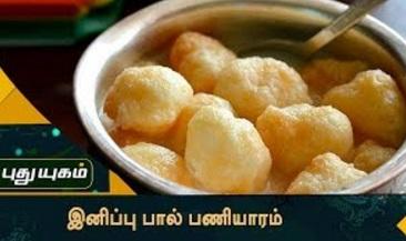 Inipu Paal Paniyaaram | Azhaikalam Samaikalam | Puthuyugam Tv