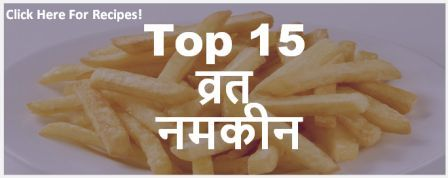 Top Vrat (Upvas) Recipes