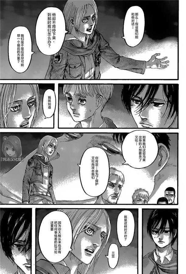 進擊的巨人: 127话 终末之夜 - 第16页
