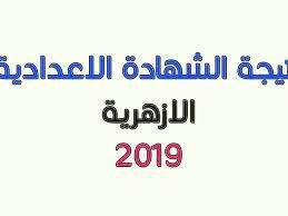 الرابط المباشر لنتيجة الشهادة الاعدادية الازهرية 2019 بالاسم فقط ورقم الجلوس الترم الثاني