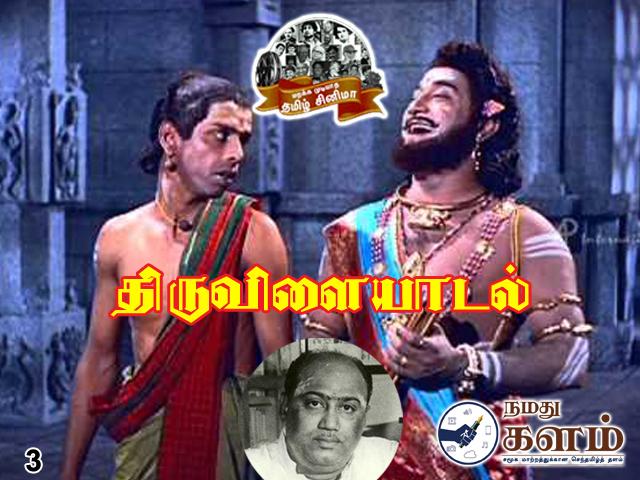 Thiruvilayadal Dharumi Scene