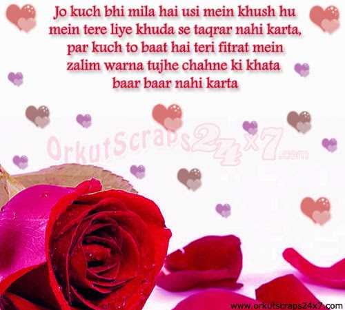 New Relationship Love Quotes: Picture Collection: New Romantic Shayari