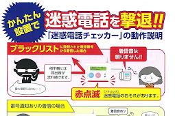 迷惑電話チェッカー無料モニター募集 袖ケ浦市