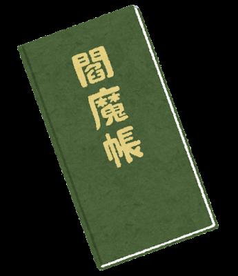 閻魔帳のイラスト(先生用)