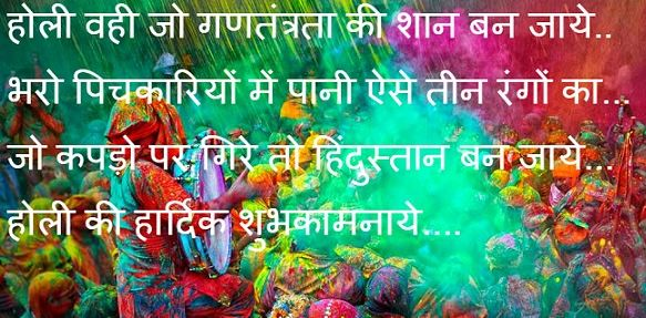 happy holi quotes in hindi - Best Holi Shayari Images all time