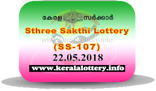 "keralalottery.info, ""kerala lottery result 22.5.2018 sthree sakthi ss 107"" 22 may 2018 result, kerala lottery, kl result,  yesterday lottery results, lotteries results, keralalotteries, kerala lottery, keralalotteryresult, kerala lottery result, kerala lottery result live, kerala lottery today, kerala lottery result today, kerala lottery results today, today kerala lottery result, 22 05 2018, 22.05.2018, kerala lottery result 22-05-2018, sthree sakthi lottery results, kerala lottery result today sthree sakthi, sthree sakthi lottery result, kerala lottery result sthree sakthi today, kerala lottery sthree sakthi today result, sthree sakthi kerala lottery result, sthree sakthi lottery ss 107 results 22-5-2018, sthree sakthi lottery ss 107, live sthree sakthi lottery ss-107, sthree sakthi lottery, 22/5/2018 kerala lottery today result sthree sakthi, 22/05/2018 sthree sakthi lottery ss-107, today sthree sakthi lottery result, sthree sakthi lottery today result, sthree sakthi lottery results today, today kerala lottery result sthree sakthi, kerala lottery results today sthree sakthi, sthree sakthi lottery today, today lottery result sthree sakthi, sthree sakthi lottery result today, kerala lottery result live, kerala lottery bumper result, kerala lottery result yesterday, kerala lottery result today, kerala online lottery results, kerala lottery draw, kerala lottery results, kerala state lottery today, kerala lottare, kerala lottery result, lottery today, kerala lottery today draw result"