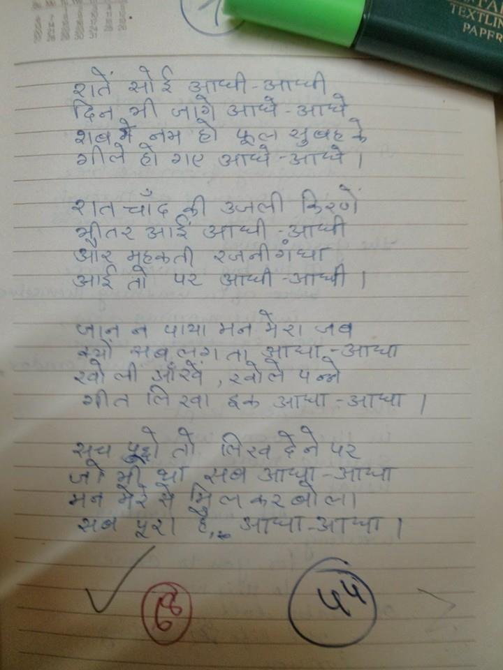 Innovation Crafting: A poem in Hindi