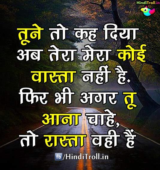 Sad Hindi Picture   LOve HIndi Comment Wallpaper
