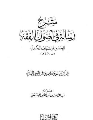 تحميل شرح رسالة في أصول الفقه للحسن بن شهاب العكبري pdf سعد الشثري