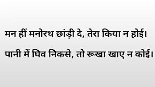 doha ka udaharan doha ka arth doha ki paribhasha in hindi doha kise kahte hai dohe kabir ke kabir ke dohe hindi