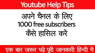 Youtube चैनल के Subscribers कैसे बढाऐ जल्दी से पुरी जानकारी