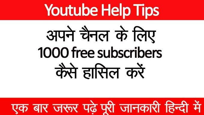 1000 free youtube subscribers कैसे बढाऐ जल्दी से पुरी जानकारी
