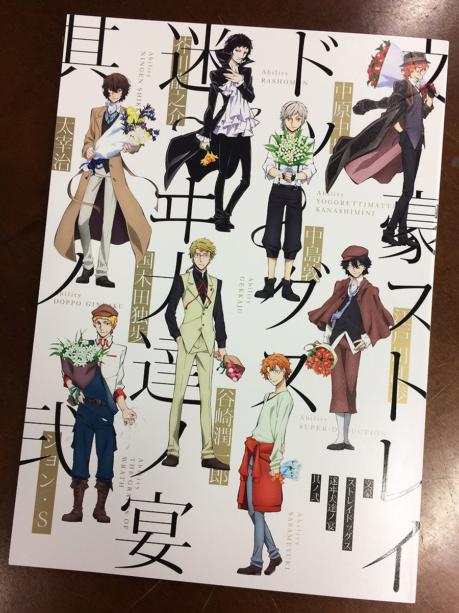 Bungo Stray Dogs Anime and Manga To get a Film Adaptation